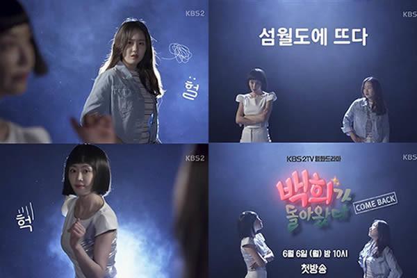"""""""Baek-Hee Has Returned"""" Dizisinin İlk Fragmanı Yayımlandı"""