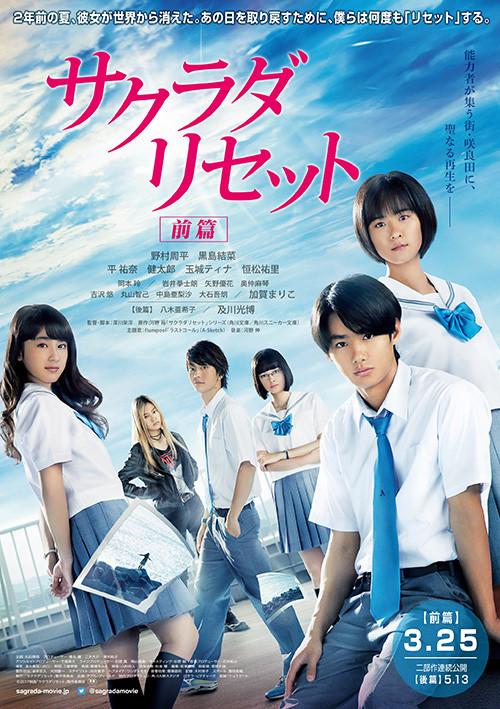 Sakurada Reset / Japonya / 2017 /// Film Tanıtımı