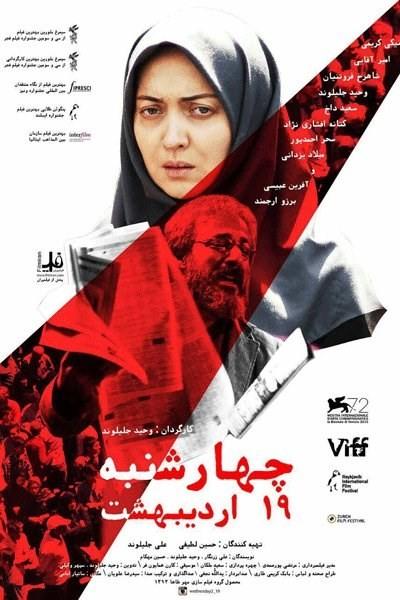 Vicdanın Sesi 2015 HDRip XviD Türkçe Dublaj – Film indir