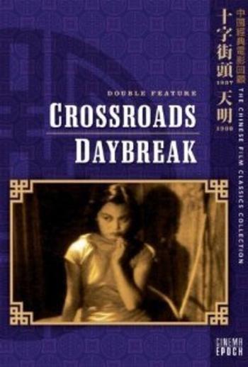 Daybreak / 1933 / Çin / Online Film İzle