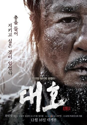 Daeho | The Tiger An Old Hunters Tale | 2015 | Türkçe Altyazı