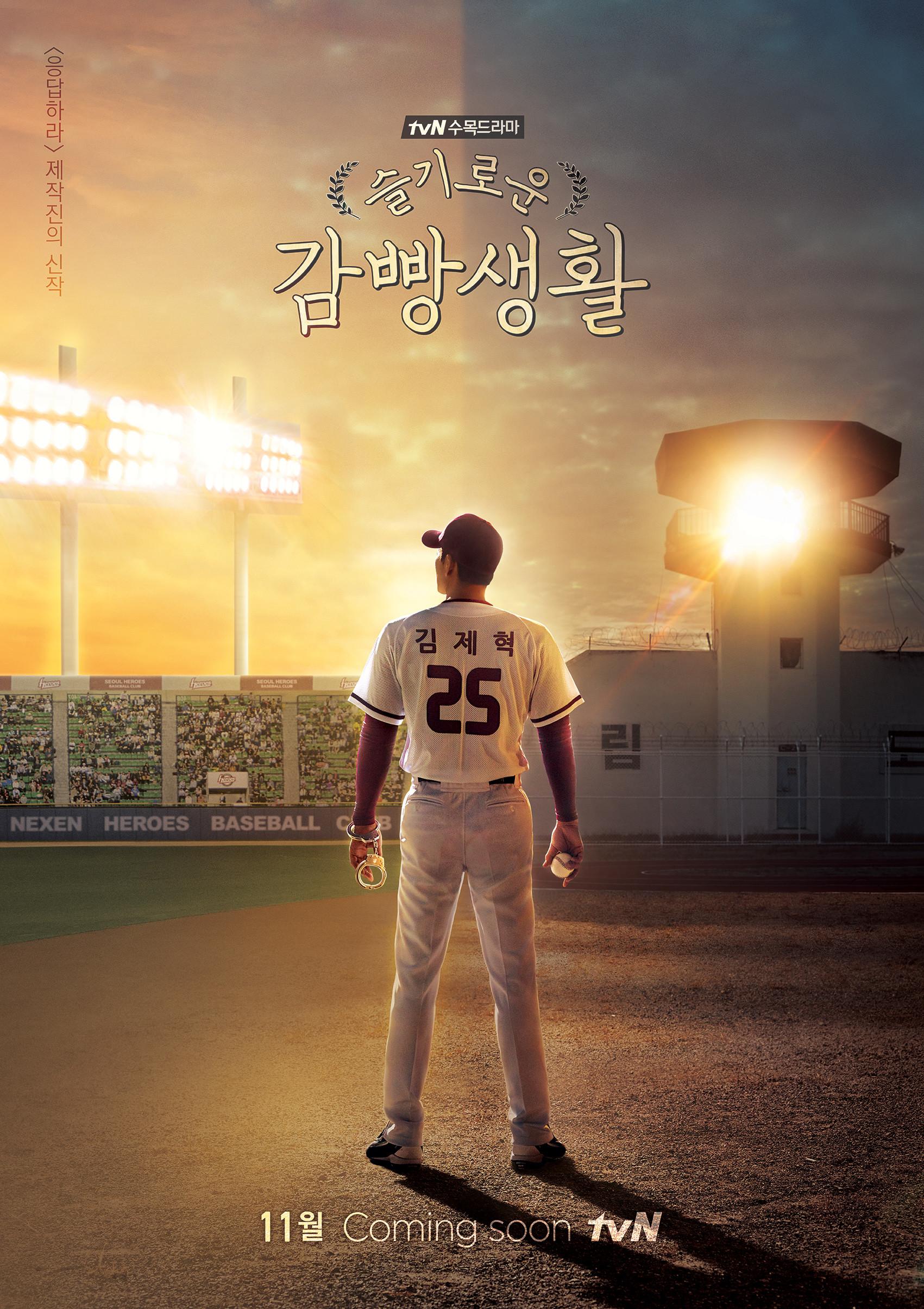 Wise Prison Life  / Güney Kore / 2017 /// Dizi Tanıtımı