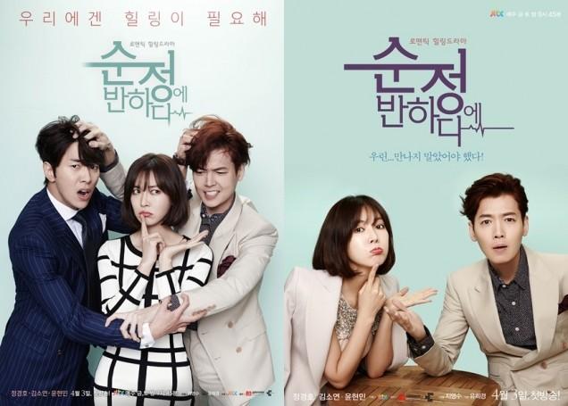 Falling For Innocence / 2015 / Güney Kore / Online Dizi İzle