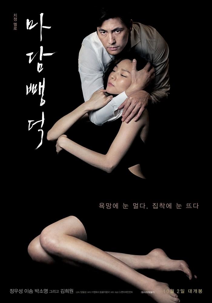 Scarlet Innocence / Madam Bbaengduk / 1080P - 720P / H264 / 2014 / Güney Kore