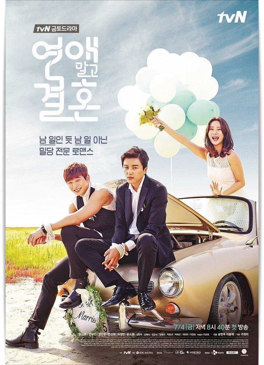 Korean dating show jjak