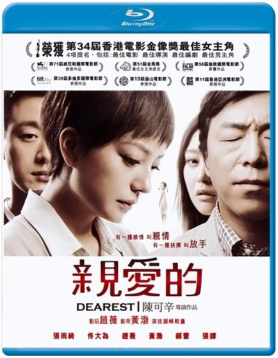 Birtanem - Dearest 2015 ( BluRay 720p - 1080p ) DUAL TR-CH