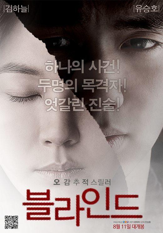 Blind / Beulraindeu / 2011 / Güney Kore / Online Film İzle