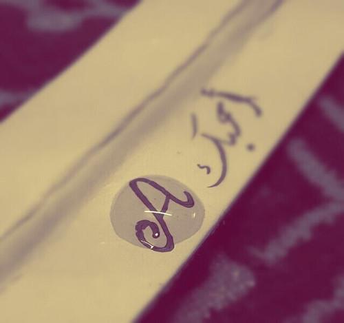 Hərflər aləmindən [♥ A ♥]