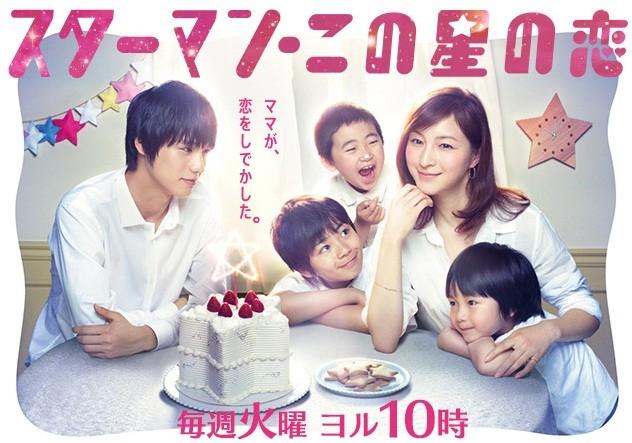 Star Man / Kono Hoshi no Koi / 2013 / Japonya / Online Dizi İzle