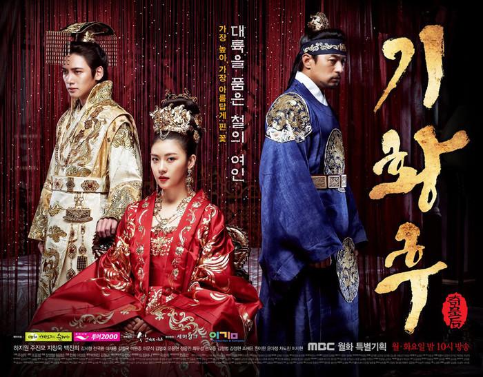 Empress Ki / 2013 / Güney Kore / Online Dizi İzle