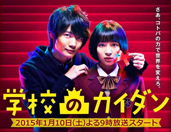 Gakkou No Kaidan / 2015 / Japonya / Online Dizi İzle