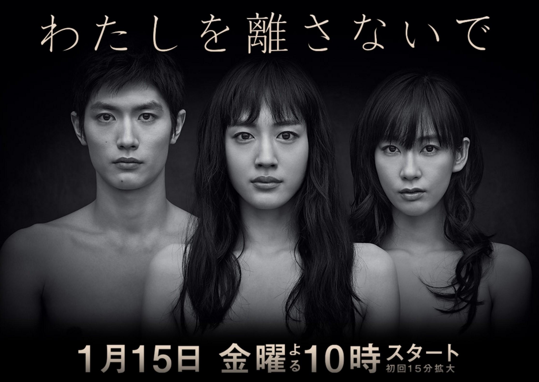 Never Let Me Go / 2016 / Japonya / Online Dizi İzle