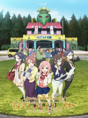 Sakura Quest!