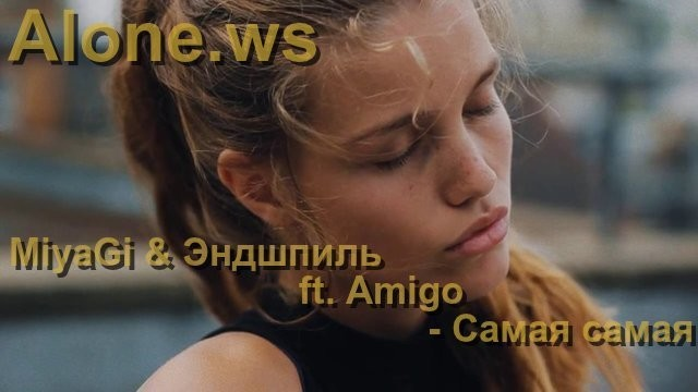 MiyaGi & Эндшпиль ft. Amigo - Самая самая