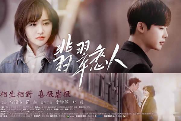 """""""Jade Lover"""" Dizisinin Çince Afişleri Yayınlandı"""