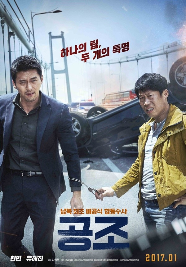 Cooperation / Güney Kore / 2017 /// Film Tanıtımı