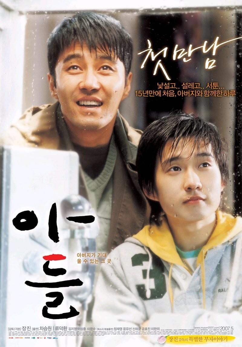 My Son / Adeul / Oğlum / 2007 / Güney Kore / Online İzle