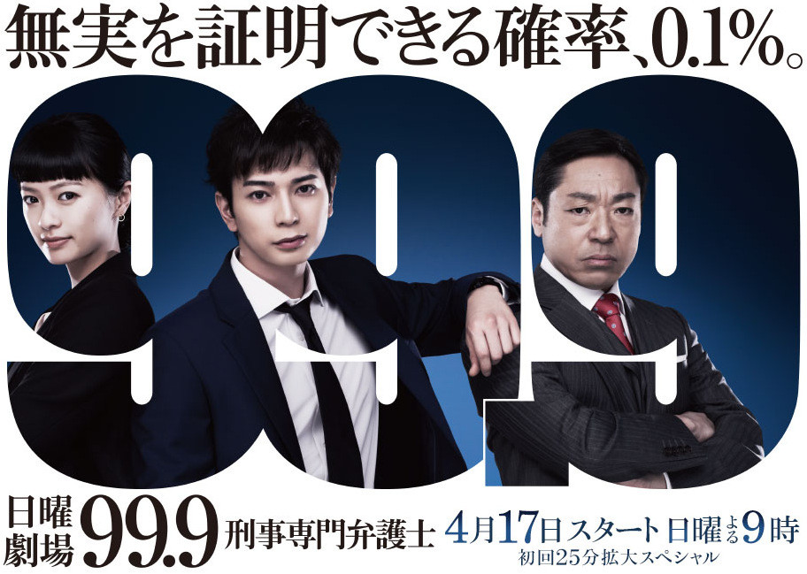99.9 / 2016 / Japonya / Online Dizi İzle