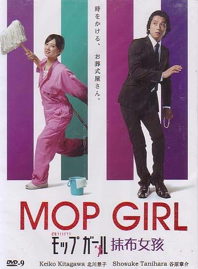 Mop Girl / 2007 / Japonya / Mp4 / T�rk�e Altyaz�l�