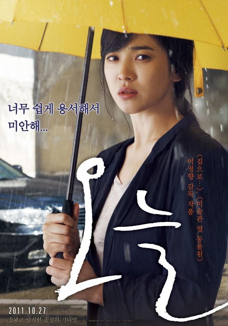 A Reason To Live / Yaşamak İçin Bir Neden / 2011 / Güney Kore / Online Film İzle