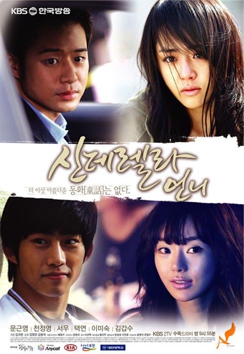 Cinderella's Sister  / 2010 / Güney Kore / Online Dizi İzle