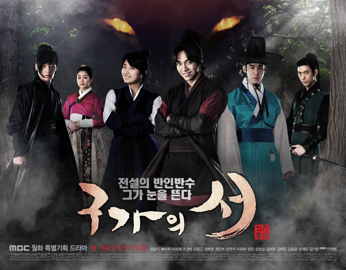 Gu Family Book / 2013 / G.Kore / Online Dizi İzle