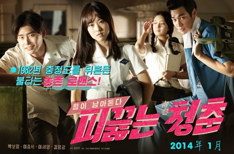 Hot Young Bloods / 2014 / G�ney Kore / TR Altyaz�l�