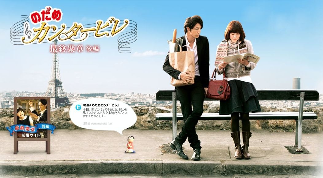 Nodame Cantabile: The Final Score - Movie II / 2010 / Japonya / Online Film �zle