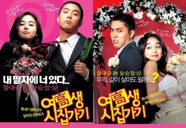 Marrying High School Girl / 2004 / G�ney Kore / MP4 / Tr altyaz�l�