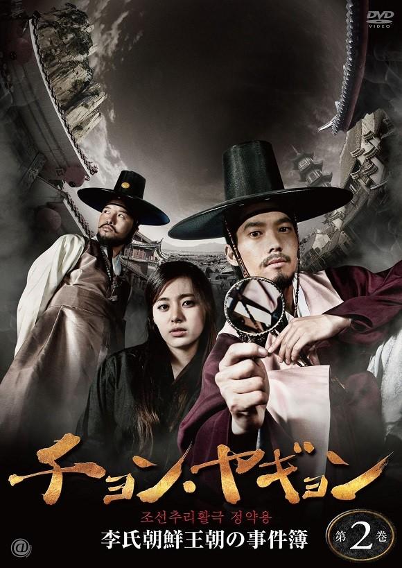 Jung Yak Yong 1.Bölüm İzle