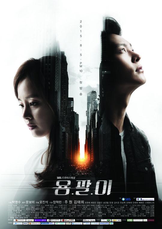 Yong Pal 1.Bölüm İzle