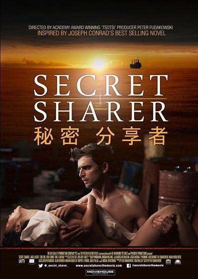Sırdaş – Secret Sharer 2014 (Türkçe Dublaj) HDRip XviD