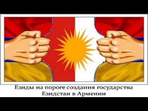Езиды на пороге своего государства - Езидстан !!! Армянские спецслужбы в панике