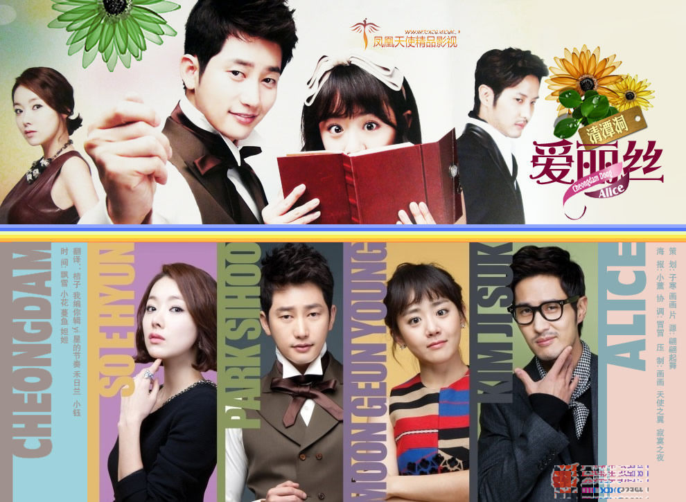 Cheongdam-dong Alice / 2012 / G�ney Kore / Online Dizi �zle