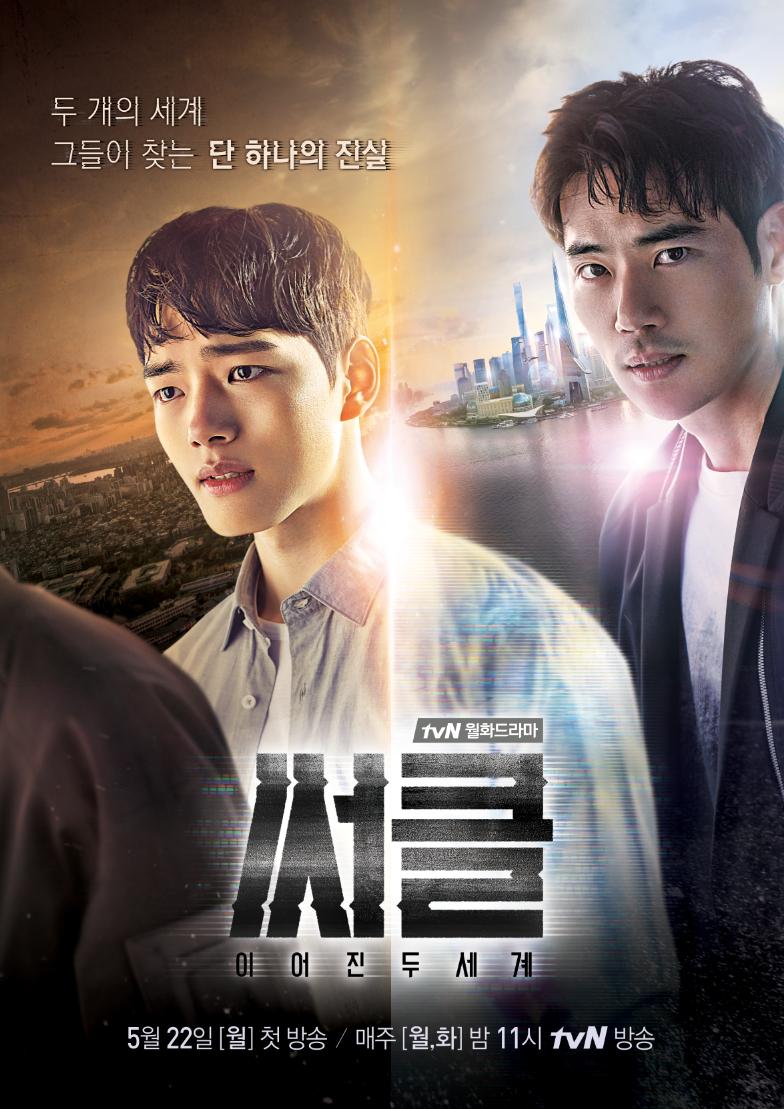 Circle: Two Worlds Connected / Güney Kore / 2017 /// Dizi Tanıtımı