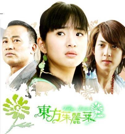 Tokyo Juliet / Dong Fang Zhu Li Ye / 2006 / Tayvan / MP4 / TR Altyazılı