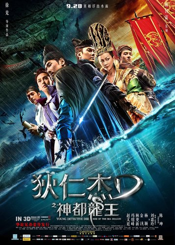 YOUNG DETECTIVE DEE: RISE OF THE SEA DRAGON – (2013 – TR ALTYAZILI) | Yandex Disk İndir