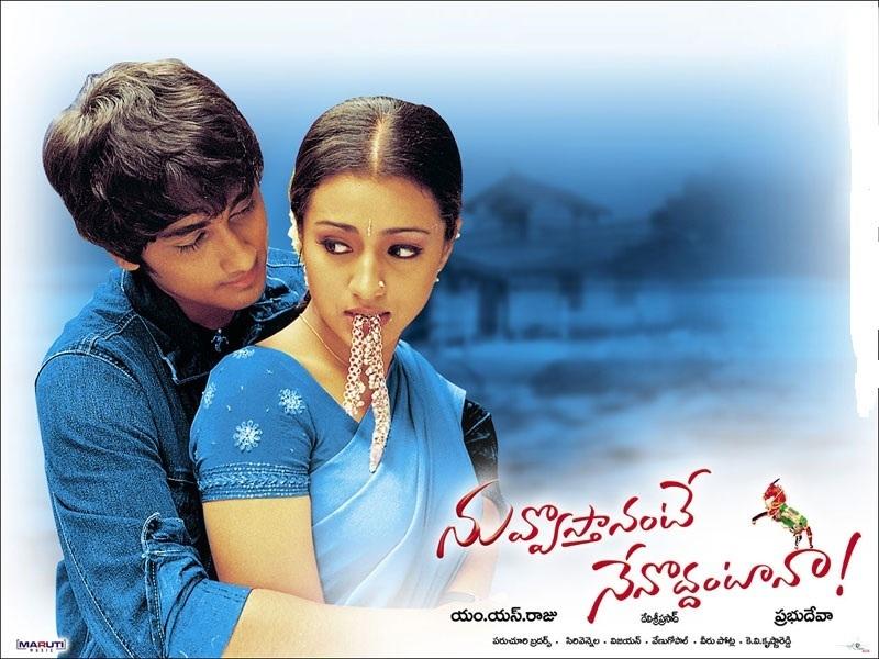 Nuvvostanante Nenoddantana / 2005 / Hindistan / Online Film �zle