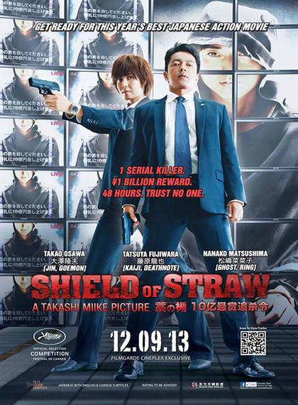 Katil Avı – Shield of Straw (2013 - Türkçe Dublaj) Yandex Disk
