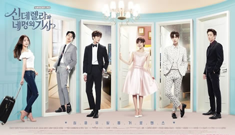Cinderella with Four Knights