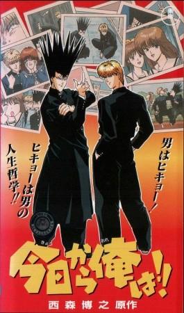 Kyou Kara Ore Wa!! 1-12. Bölümler Eklenmiştir. Seri tamamlanmıştır.