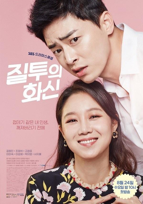 Jealousy Incarnate / 2016 / Güney Kore /// Spoiler