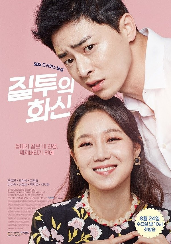 Jealousy Incarnate / 2016 / Güney Kore / Online Dizi İzle