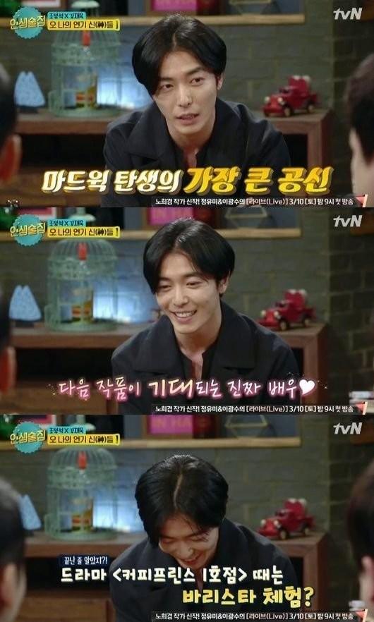 Kim Jae Wook: ''Transgenderlar İçin Olan Bir Barda Çalıştım'' /// 2 Mart 2018