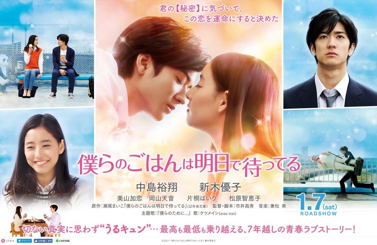 Bokura no Gohan wa Ashita de Matteru / Japonya / 2017 /// Film Tanıtımı