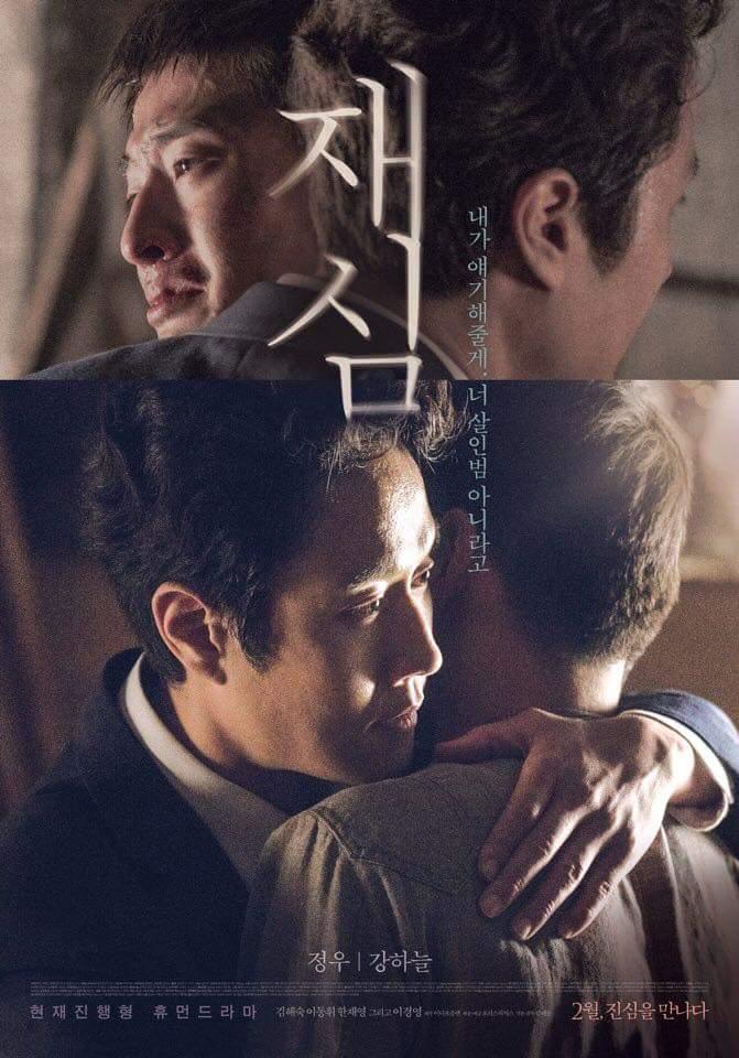 Retrial / Güney Kore / 2017 /// Film Tanıtımı