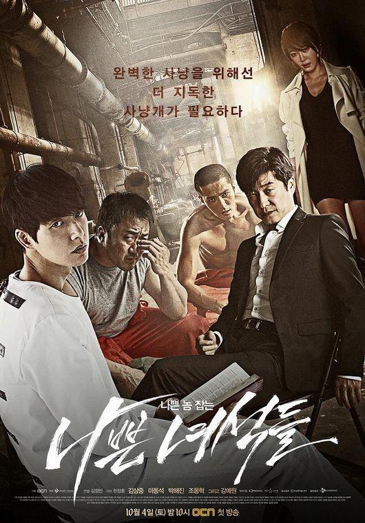 Bad Guys / G�ney Kore / 2014 /// Dizi Tan�t�m�