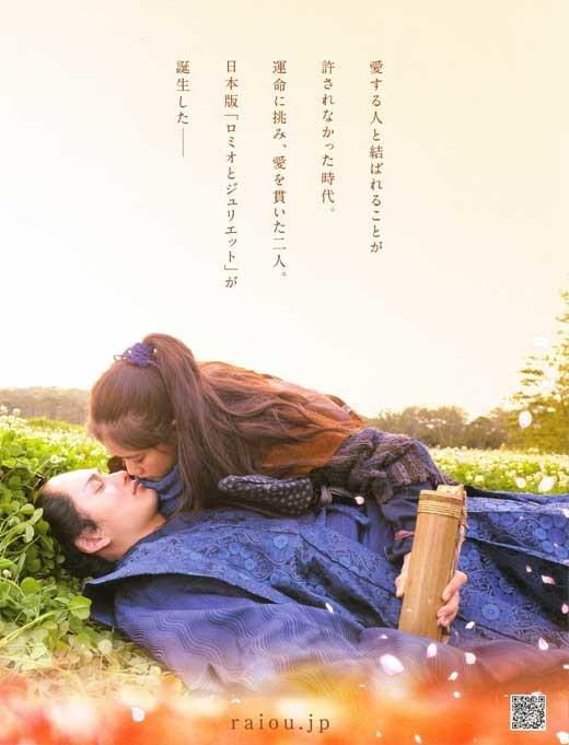 Raiou / 2010 / Japonya / Online Film �zle