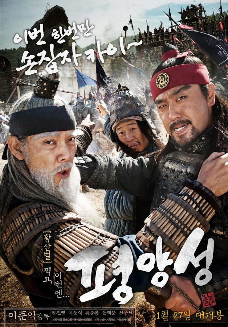 Pyong Yang Castle / 2011 / Güney Kore / Online Film İzle