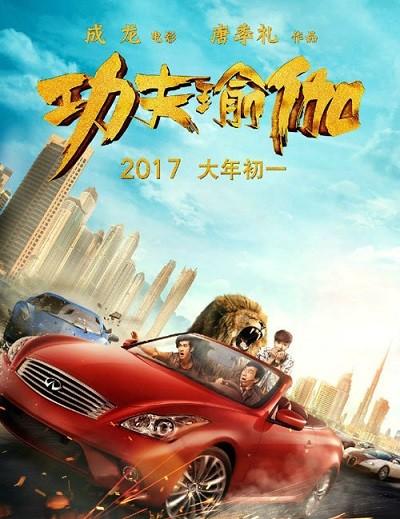 Kung Fu Yoga - Gong fu yu jia (2017) BRRip XviD Türkçe Dublaj İndir